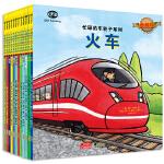 忙碌的车轮子系列(典藏版)(套装12册)