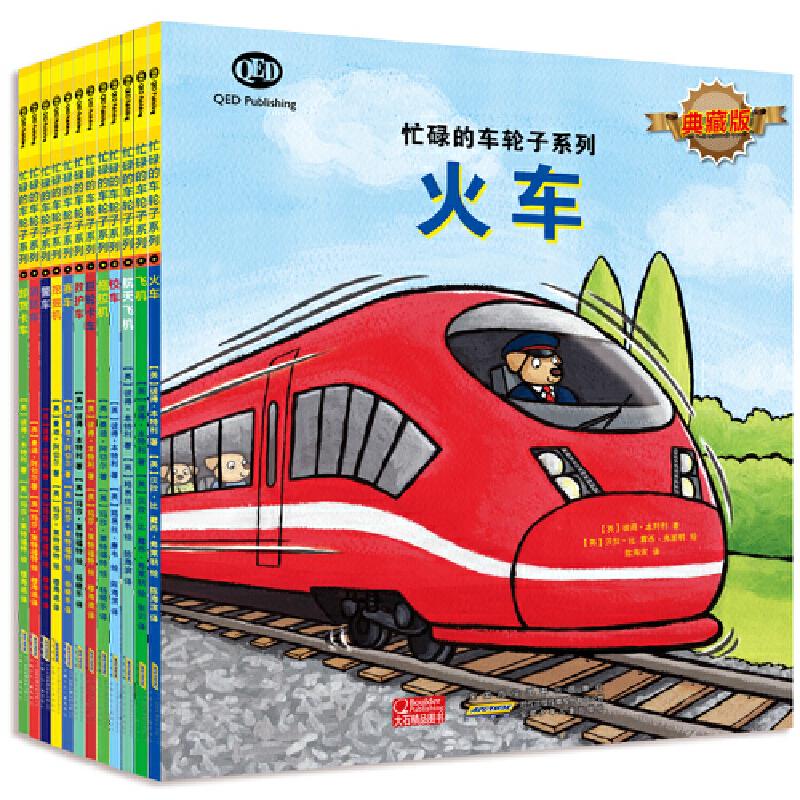 忙碌的车轮子系列(典藏版)(套装12册)看忙碌的车轮子,转出小知识和大情商!一套关于交通工具的功能性绘本,打造不可多得的阅读体验!