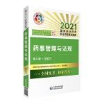 药事管理与法规(第八版・2021)(国家执业药师职业资格考试指南)