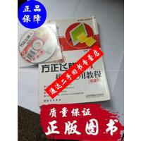 【二手旧书9成新】方正飞腾4.1排版应用教程(第2版)(附光盘1张) /赵