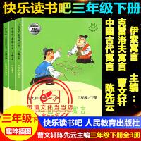 快乐读书吧三年级下册中国古代寓言故事阅读伊索寓言小学生课外阅读书籍拉封丹人教版克雷洛夫寓言全集书畅销书