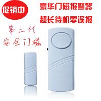 (五只优惠装)第三代升级版家用门磁 门窗报警器 门磁报警器 家用现场防盗报警器 窗户防盗器