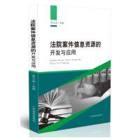 法院案件信息资源的开发与应用
