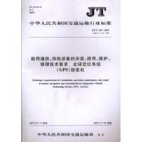 JT/T 219-2015-代替JT/T 219-1996-船用通信.导航设备的安装.使用.维护.修理技术要求 全球定
