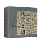【新书店正版】《汉字王国》精装版林西莉9787102071756人民美术出版社