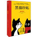 正版全新 黑猫珍妮――猫咪旅馆