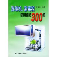 洗碗机、消毒柜使用维修300问 杨盛苗 浙江科学技术出版社 9787534115929