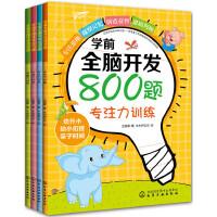 学前全脑开发800题(套装共4册)