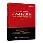 小马白话期权――1年100倍的稳健交易心法