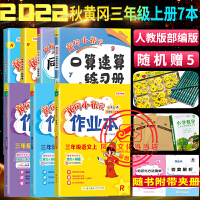 黄冈小状元三年级下册达标卷作业本口算速算语文数学英语全7本人教版2020春部编版