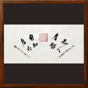《知人者智 自知者明》王明善-中华两岸书画家协会主席R199