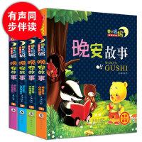 经典晚安故事有声读物 4册 浓浓情感启蒙和温柔的童话故事让孩子在温柔的声调中甜美进入梦想标准广播发音学习普通话语音语调