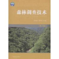 【全新直发】森林调查技术(十二五职业教育)(第2版) 苏杰南,胡宗华 9787503877513 中国林业出版社
