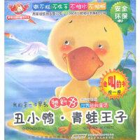【全新正版】丑小鸭 青蛙王子 龚房芳 9787539745138 安徽少年儿童出版社