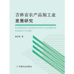 吉林省农产品加工业发展研究 姜会明 9787109179332 中国农业出版社