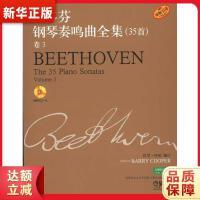 �多芬�琴奏�Q曲全集(35首)卷3附CD一��,上海音�烦霭嫔�,9787807515524【新�A��店,品�|保障】