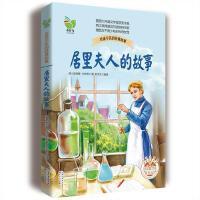 居里夫人的故事9787535492104长江文艺出版社【正版图书 放心购】