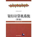 银行计算机系统(第2版)(高等学校财经管理类专业计算机基础与应用规划教材)