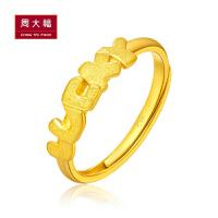 周大福 珠宝首饰幸运Lucky黄金戒指Plus(工费:58计价)F197082