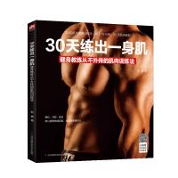 30天练出一身肌健身教练从不外传的肌肉训练法 肌力训练无器械肌肉锻炼户外健身锻炼教程书用失传技艺练就强大的生存实力强身书