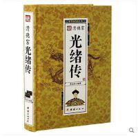 中华历代帝王传 光绪传 历代皇帝的人生传奇 历代帝王人物传记大全 正版畅销书籍