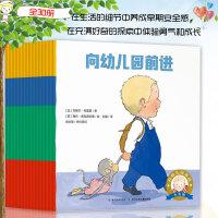 《向幼儿园前进?小雷欧》(全30册) 儿童图画故事 适合1-4岁幼儿亲子阅读 安全感养成 入园准备 亲密关系 成长绘本