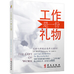 【新书店正版】工作是一份礼物(美)海特利,陈晓微华文出版社9787507540802