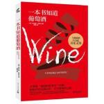 一本书知道葡萄酒(全彩) Gerd rindchen(格尔德 伦特兴) 电子工业出版社 9787121222856