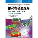 现代有机氟化学:合成 反应 应用[德]基尔施,吴永明,邢春晖校化学工业出版社9787122205421