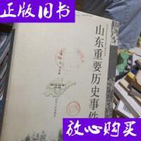 [二手旧书9成新]山东重要历史事件 /不详 山东人民出版社