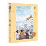 猫王 翌平 天天出版社有限责任公司 9787501611843