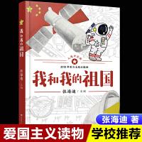 我和我的祖国 张海迪 著 青少年爱国主义教育读物中国儿童文学诗歌散文 三四五六年级中小学生课外阅读书籍儿童小说 湖南少年