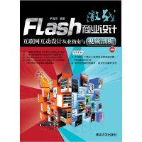 激战Flash商业设计――互联网互动设计从业指南与视频剖析(包含Flash案例解析和范例视频 超值之选)