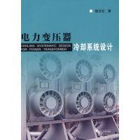 电力变压器冷却系统设计 黎贤钛 著 9787308066310 浙江大学出版社【直发】 达额立减 闪电发货 80%城市次