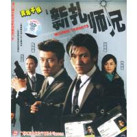 新扎师兄(VCD)谢霆锋/陈冠希/任达华/钟欣桐主演