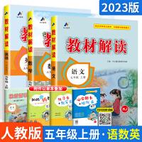 小学教材解读五年级上册语文书五年级上册数学五年级上册英语全套3本 小学教材解读语文五年级上册 RJ人教版 5年级上