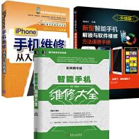 3本 智能手机维修大全-实例精华版+iPhone手机维修从入门到精通+新型智能手机解锁与软件维修方法速查手册 技能培训