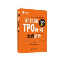 全新正版 新托福TPO45-49全真解析 小站教育托福考试研究中心 9787562854470 华东理工大学出版社缘为