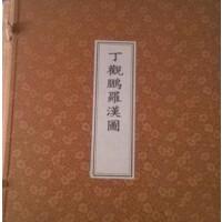 丁观鹏罗汉图( 北京市古籍善本集萃 ) 经折装 一函一册