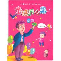 【正版直发】海博-童话开心果 幽默 小山 9787201108056 天津人民出版社