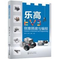 【全新正版】乐高EV3创意搭建与编程 袁中果,宋丹丹,薄胜 9787122322715 化学工业出版社