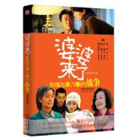 【新书店正版】婆婆来了――玫瑰与康乃馨的战争阑珊9787807294153凤凰出版社