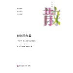 时间的年轮--散文诗群作品精选集 灵焚 周庆荣 李松章 9787550711228 海天出版社