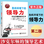 全新正版【正版】 危机环境下的领导力 沙克尔顿的领导艺术(第2版)(修订本) 管理 一般管理学 领导学 大学教材 管理