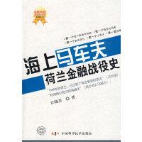 金融刺客--金融战役史系列丛书--海上马车夫--荷兰金融战役史