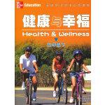 美国中小学生必修课程 健康与幸福 五年级下