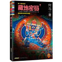 藏地密码 : 唐卡典藏版7
