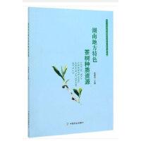 湖南地方特色茶树种质资源