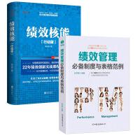 绩效管理必备制度与表格范例+绩效核能(全2册) 绩效考核与薪酬管理 企业经营成本控制管理 人力资源管理书籍