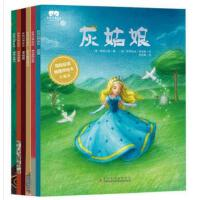 世界经典童话故事插画师绘本非注音6册灰姑娘系列乌木马的故事 皇帝的新装 卖火柴小女孩 阿拉丁和神灯 老头子的话都是对的